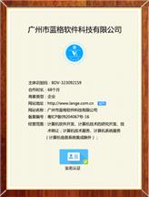 头头国际软件产品登记证书