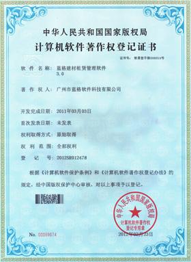 头头国际租赁管理软件著作权证书