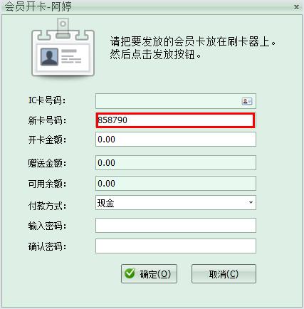 会员卡号,洗衣店管理软件