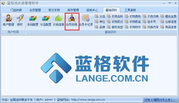 干洗店会员管理软件基础资料设置,蓝格干洗店会员管理软件