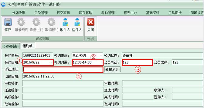 洗衣店管理软件的预约单