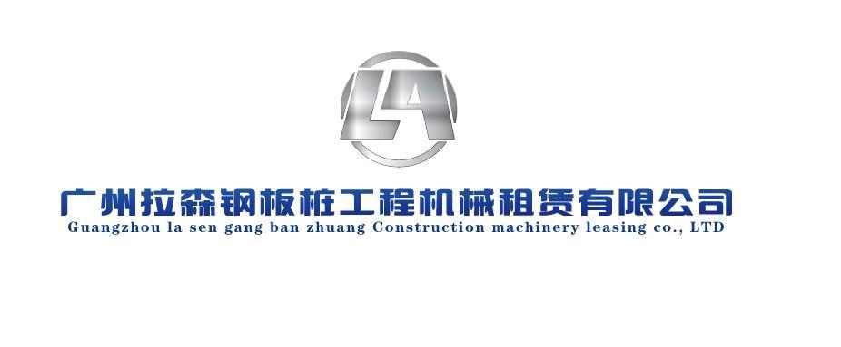 广州拉森钢板桩工程机械租赁