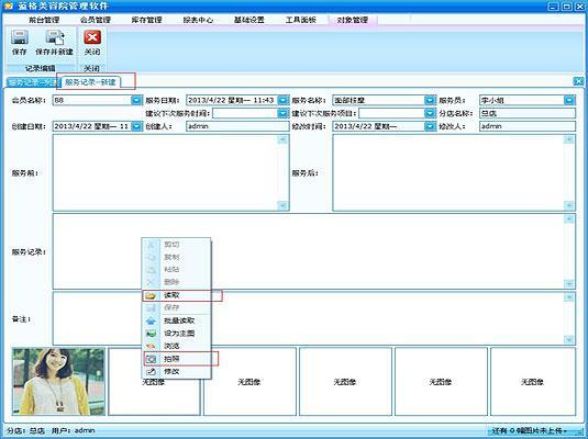 """操作步骤如下: 在蓝格免费美容院管理软件界面""""会员管理""""--新建""""服务"""