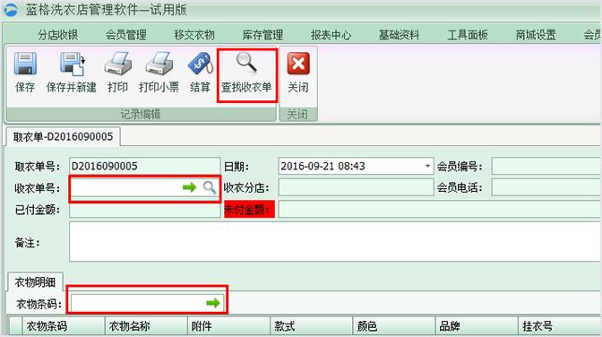 洗衣店管理软件收衣单号