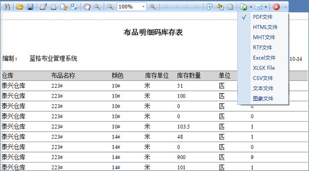 在布匹明细码库存报表中查看仓库布匹存货数量