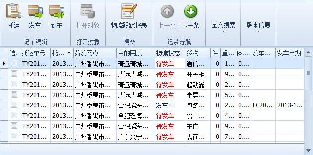 傲蓝物流软件-物流跟踪列表