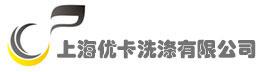 上海优卡洗涤有限公司