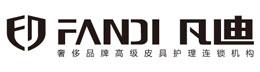 北京凡迪皮具护理连锁服务有限公司