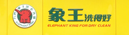 上海象王洗衣店