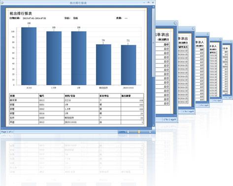 建筑租赁软件系统报表中心,头头国际建筑租赁软件系统
