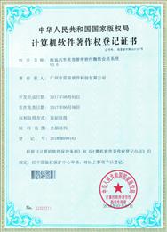 汽车美容管理软件微信会员系统著作权登记证书
