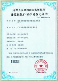 美容院管理软件微信会员系统著作权登记证书