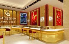 中国黄金集团黄金珠宝有限公司