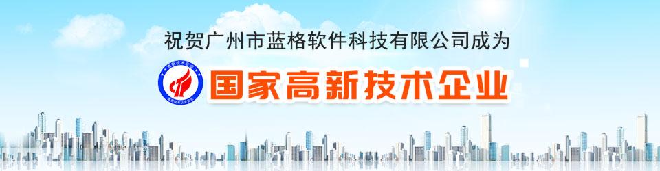 头头国际荣获国家高新技术企业认定