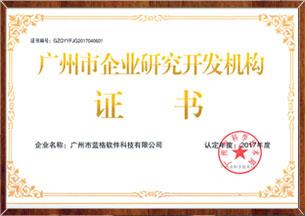 头头国际软件广州市企业研究开发机构证书