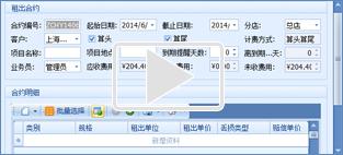 头头国际建材租赁软件租出流程视频