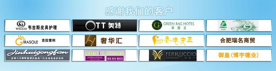头头国际皮具护理店管理系统,全国众多案例。