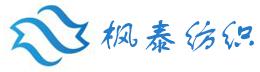 枫泰纺织品有限公司