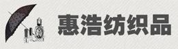 惠浩纺织有限公司