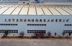 天津市奥联特钢结构安装工程有限公司
