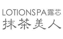 北京露芯化妆品有限公司