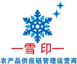 广东雪印商贸实业有限公司