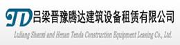 吕梁晋豫腾达建筑设备租赁有限公司