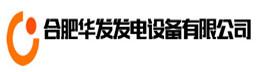 合肥华发发电设备有限公司