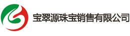 天津市宝翠源珠宝销售有限公司