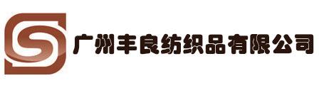 广州丰良纺织品有限公司