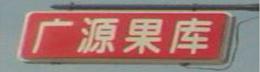 山西广源果库