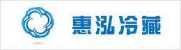 惠州市惠泓冷藏配送有限公司
