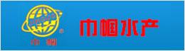 湛江巾帼水产食品有限公司