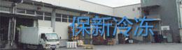 广州市保新冷链物流有限公司