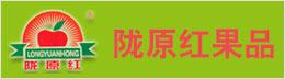 静宁县陇原红果品经销有限责任公司