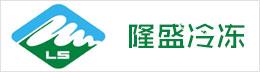 珠海隆盛冷冻仓储有限公司