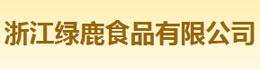 浙江绿鹿食品有限公司