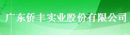 广东侨丰实业股份有限公司