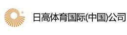 日高体育国际(中国)公司