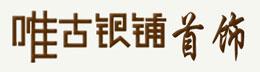 深圳市宝安区石岩古银铺首饰厂