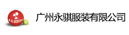 广州永骐服装有限公司