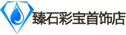 武汉市江岸区臻石彩宝首饰店