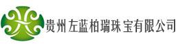 贵州左蓝柏瑞珠宝有限公司