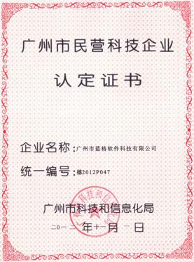 广州市民营科技企业认定证书